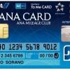 ソラチカカードは1人1枚!家族カードは不要です