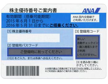 ANA株主優待券@ヤフオクの相場が下がってます