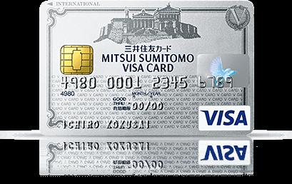 三井住友VISAカードの券面
