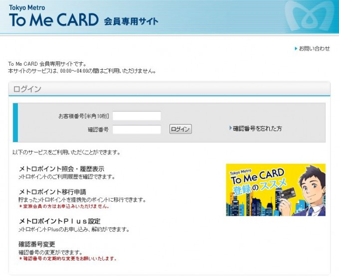 To Me Card 会員専用サイト ログイン画面
