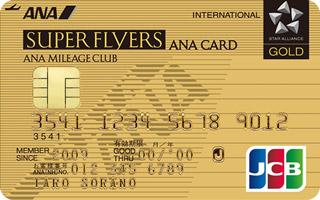 SFC VISA ゴールドカード