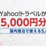 Yahoo!トラベルの5,000円クーポン、2016年1月5日16時から配布開始!
