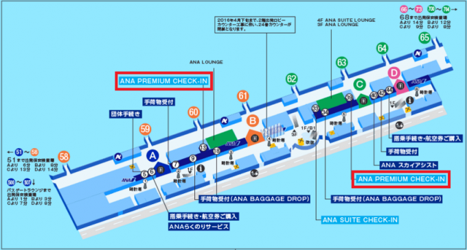 羽田空港 第2ターミナルANA