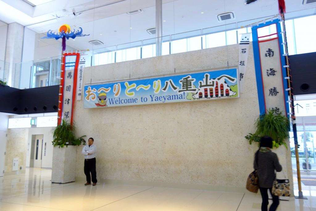 石垣島空港ロビー