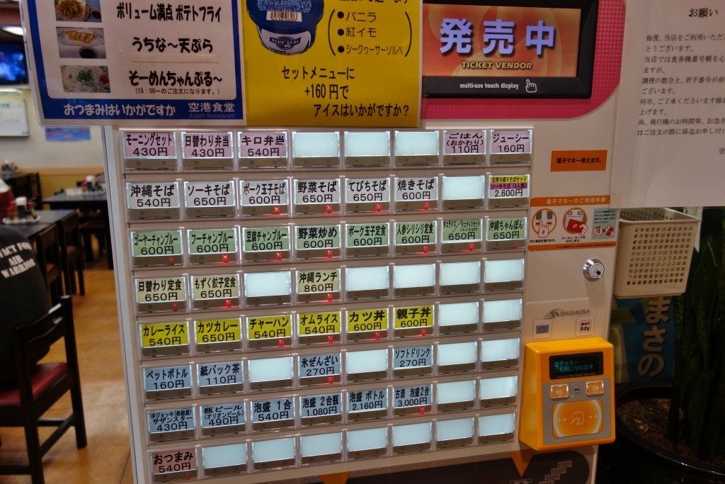 空港食堂食券機
