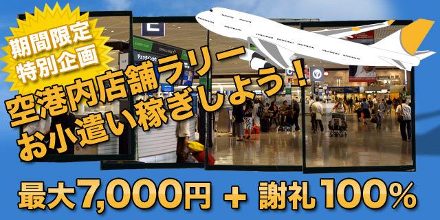 ファンくる 空港内店舗ラリー