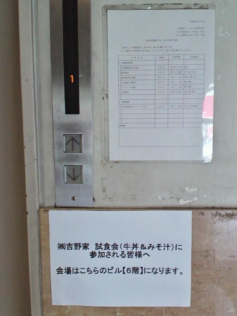 吉野家馬喰町ビル エレベーター