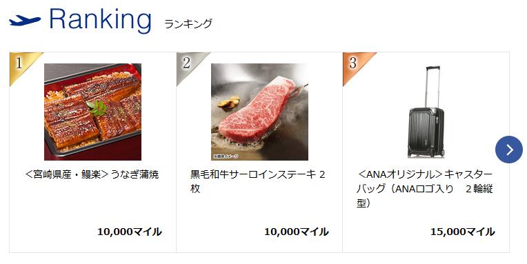 ANAマイルの商品ランキング1位の鰻楽