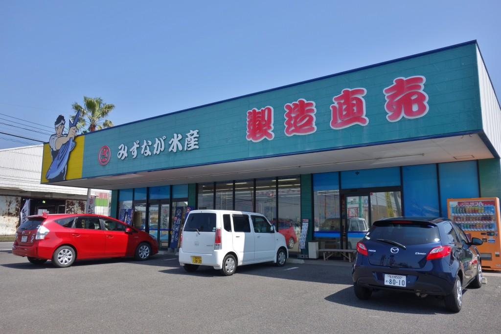 みずなが水産宮崎店