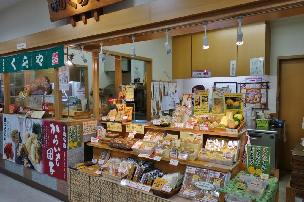 味のくらや 宮崎空港店