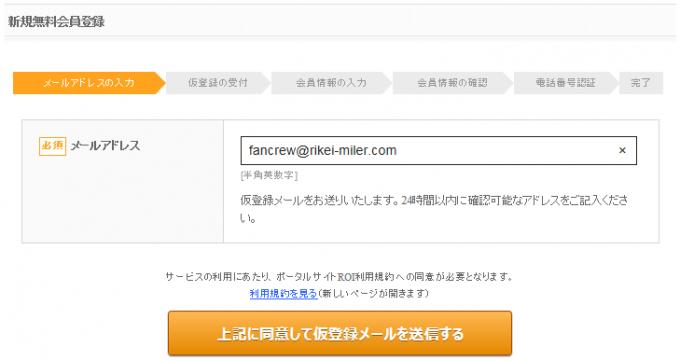 ファンくる仮登録メール送信画面
