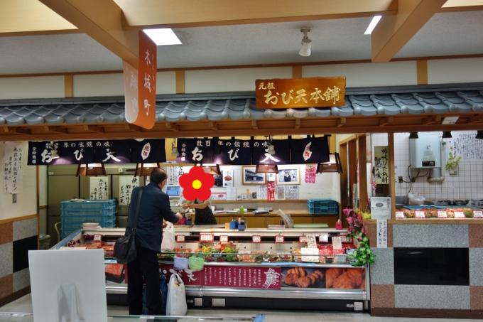 おび天本舗 宮崎空港店