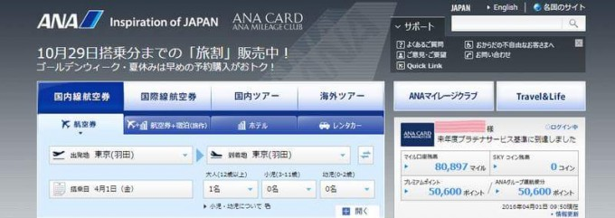 ana card hp