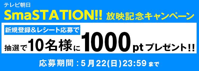 レシポ!SmaSTAION放映記念キャンペーン