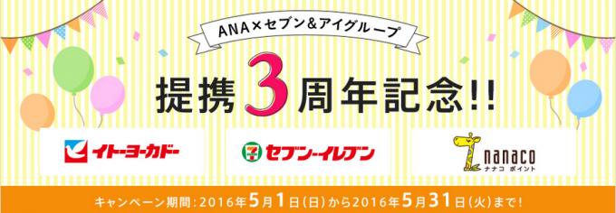 ANA×セブン&アイグループキャンペーン