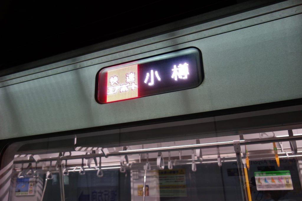 快速エアポート小樽行き