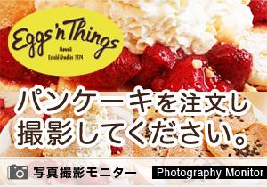 エッグスン・シングスのパンケーキ