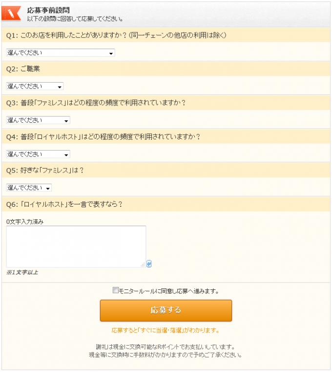 ファンくる応募ページ