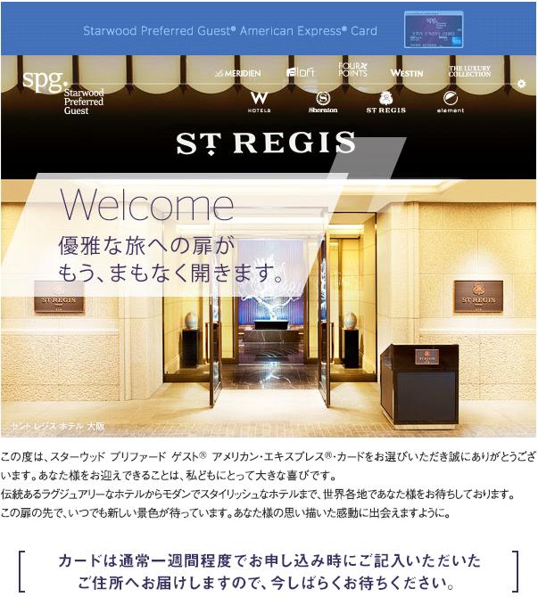 SPGアメックス審査通過メール