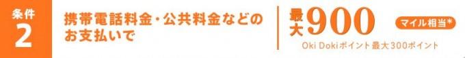 ソラチカカード入会キャンペーン条件2
