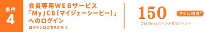 ソラチカカード入会キャンペーン条件4