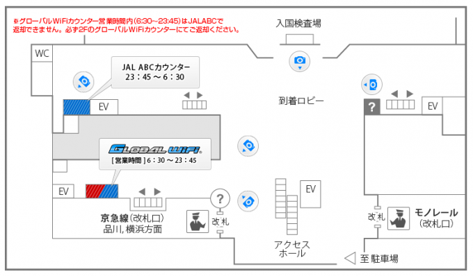グローバルwifi 羽田空港国際線ターミナル