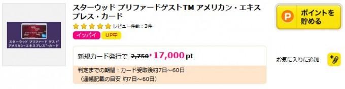 SPGアメックスの新規発行で17,000円相当のポイントを獲得