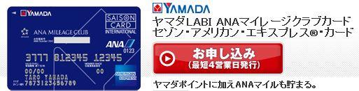 ヤマダLABI ANAマイレージクラブカードのPONEY案件