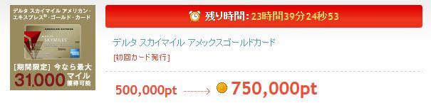 デルタスカイマイルアメックスゴールドカードの新規発行で7500円還元