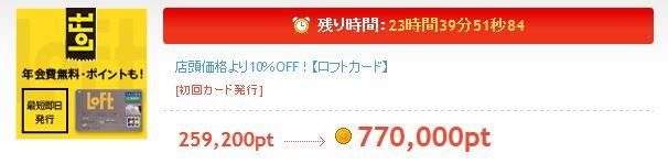 ロフトカードの新規発行で7,700円還元