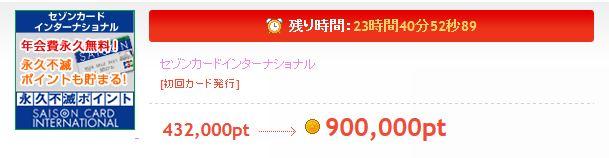 セゾンカード・インターナショナルの新規発行で9000円還元