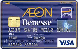 クラブオフに入るためのベネッセ・イオンカード