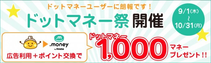 ドットマネー祭り1000マネープレゼント