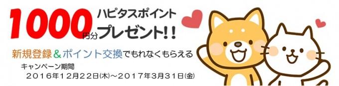 ハピタス1,000円キャンペーン