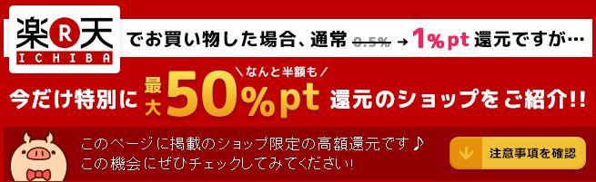 PONEY経由で楽天市場50%還元