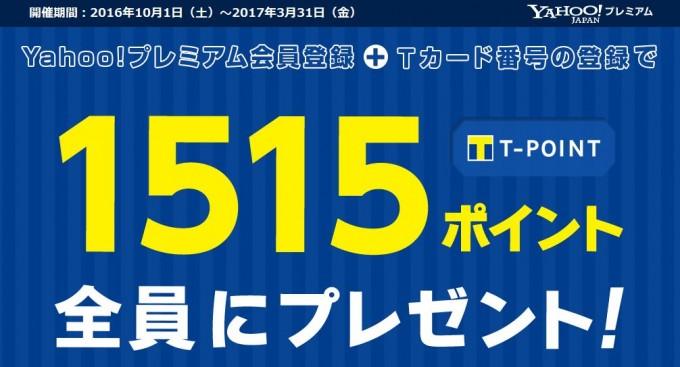ヤフープレミアムTカード登録で1515ポイント