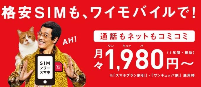 ワイモバイルを宣伝するピコ太郎