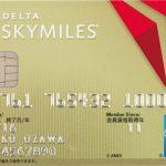 デルタスカイマイルアメックスゴールドでデルタ航空の上級会員になろう