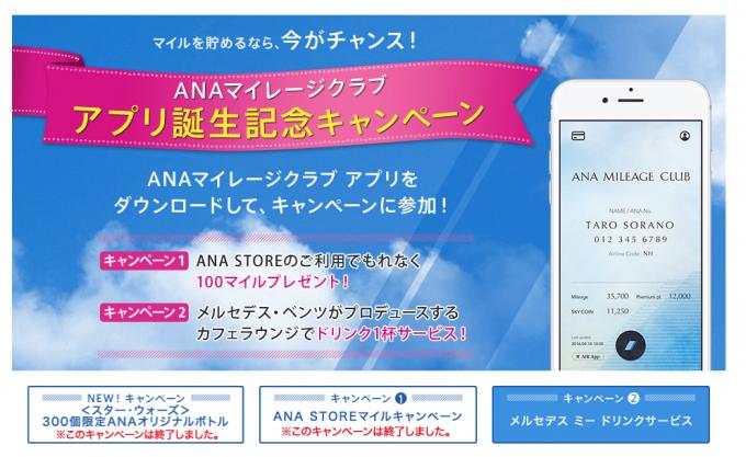 ana-campaign