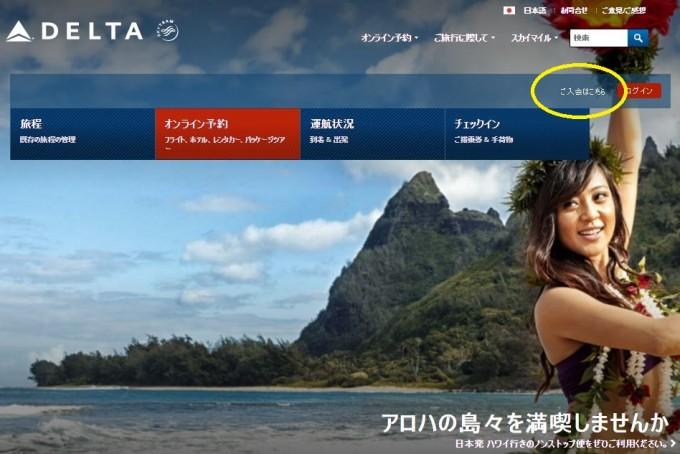 デルタ航空トップページ