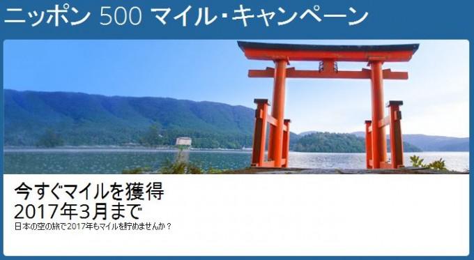 デルタ航空のニッポン500マイルキャンペーン