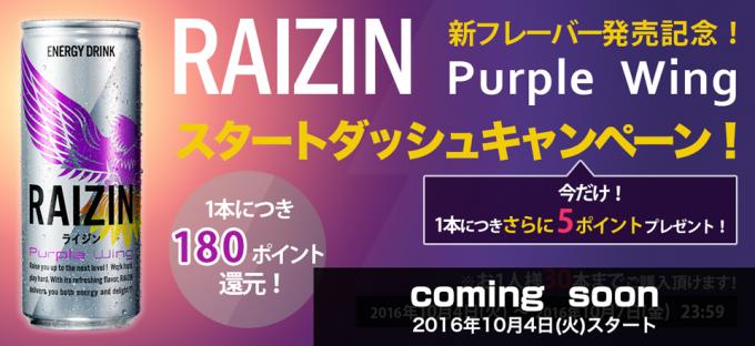 レシポのRAIZIN Purple wing キャンペーン