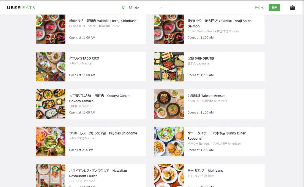 「uber eats レストラン」の画像検索結果