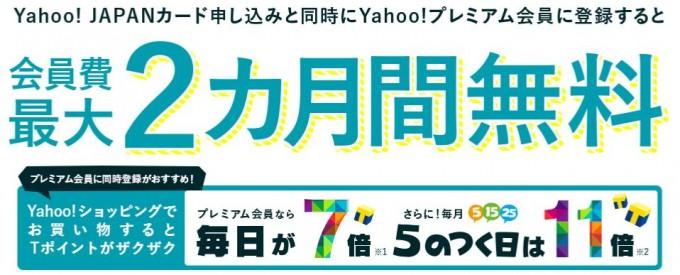 ヤフージャパンカードで2ヶ月無料