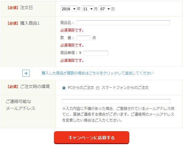 PONEYのAmazon専用フォーム