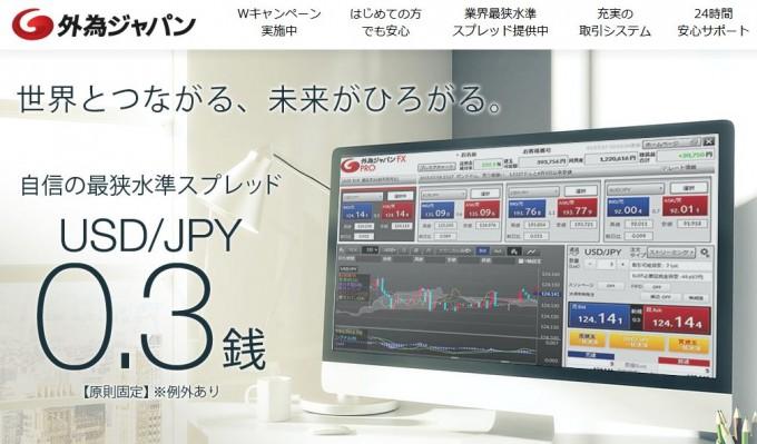 外為ジャパンのイメージ画像