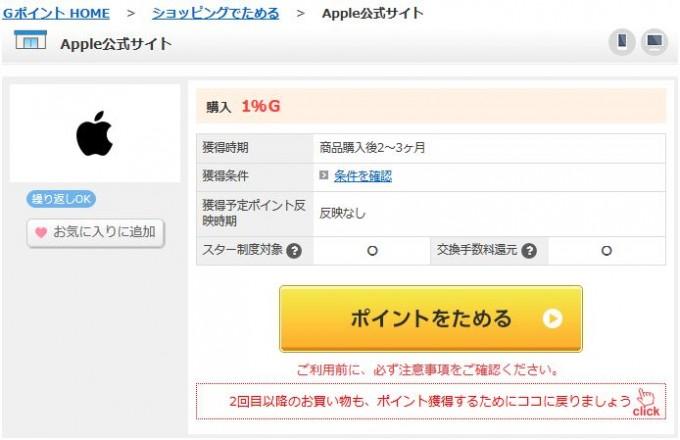 Gポイントのアップル公式サイトのページ