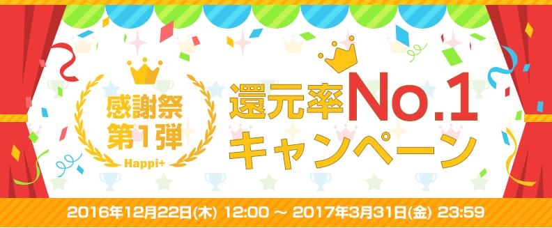 ハピタス感謝祭第1弾 還元率No.1キャンペーン