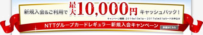 NTTグループカード1万円キャッシュバック