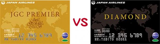 JGCプレミアとJMBダイヤの比較